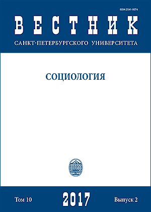 Вестник Санкт-Петербургского университета. Социология